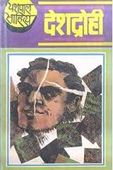 Deshdrohi Hardcover