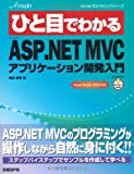 ひと目でわかる MS ASP.NET MVCアプリケーション開発入門 (MSDNプログラミングシリーズ)