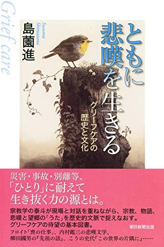ともに悲嘆を生きる グリーフケアの歴史と文化 (朝日選書)