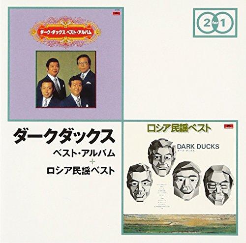 Dark Ducks - Best Album + Russian Folk Best (2CDS) [Japan CD] UPCY-6770