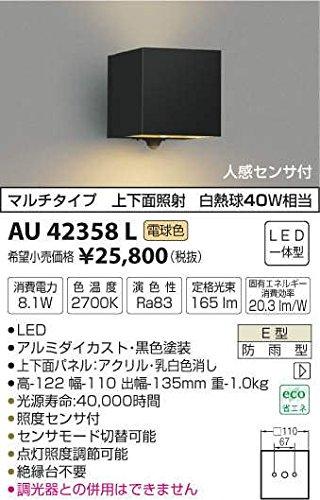 AU42358L 電球色LED人感センサ付アウトドアポーチ灯 B01GCAXLXE 10980