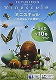Animation - Minuscule 10 Volume Set (10DVDs) [Japan DVD] VDKD-14018
