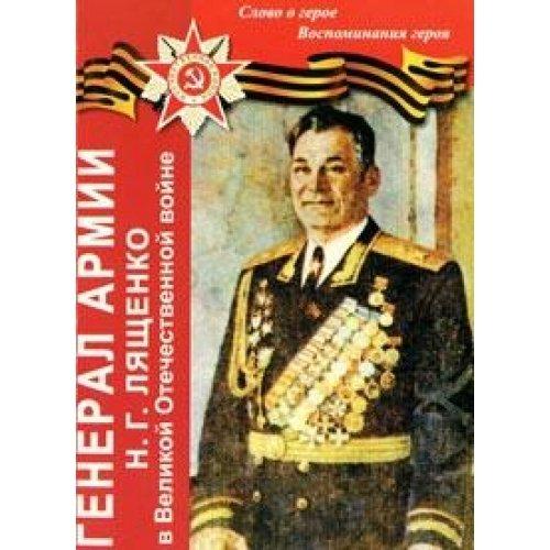 General Armii N.G.Lyashchenko v Velikoi Otechestvennoi voine: Slovo o geroe. Vospominaniya geroya O. Sagynbaev