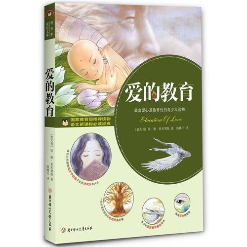 Read Online Love Education (Chinese Edition) pdf