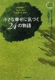 「小さな幸せに気づく24の物語」中山和義