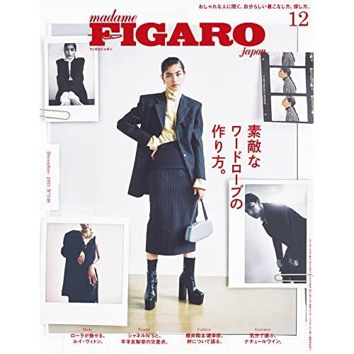 FIGARO japon 表紙画像