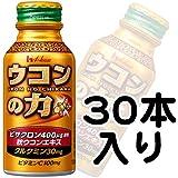 【1CS】ハウスウェルネス ウコンの力 ウコンエキスドリンク 100mlボトル缶×30本ハウスウェルネスフーズ