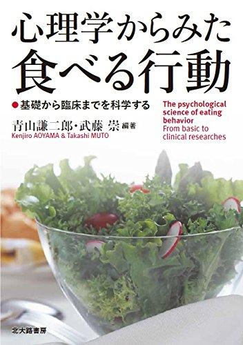 心理学からみた食べる行動:基礎から臨床までを科学する