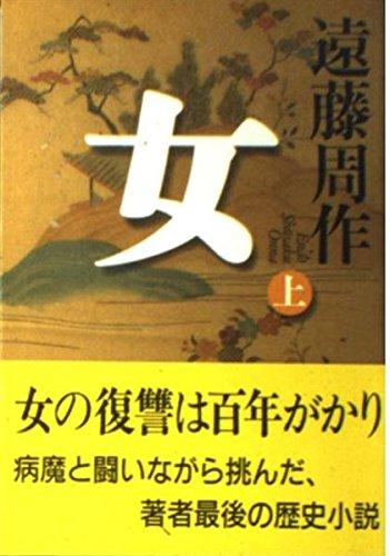 女〈上〉 (文春文庫)
