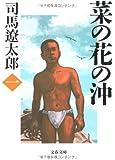新装版 菜の花の沖 (1) (文春文庫)