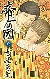 帝一の國 9 (ジャンプコミックス)