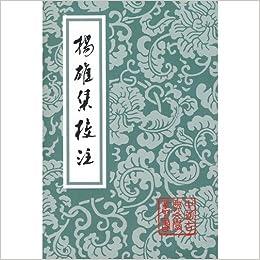 Amazon | 揚雄集校注(中国語) (...