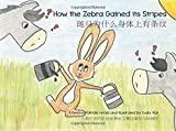 img - for How the Zebra Gained its Stripes: A Kenyan Folk Story (Chinese Edition) book / textbook / text book