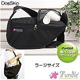 ラージサイズ ブラック 犬用 猫用 ファンドルペットスリング ブラック ラージサイズ fundle large size キャリーバッグ
