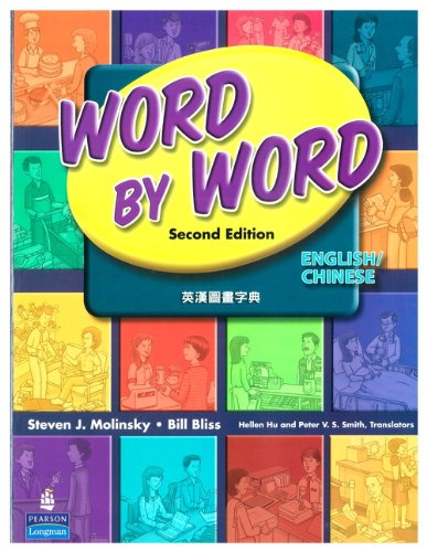 Word by Word English/Chinese Simplified (Domestic) (2nd Edition) - Chinese Simplified Dictionary