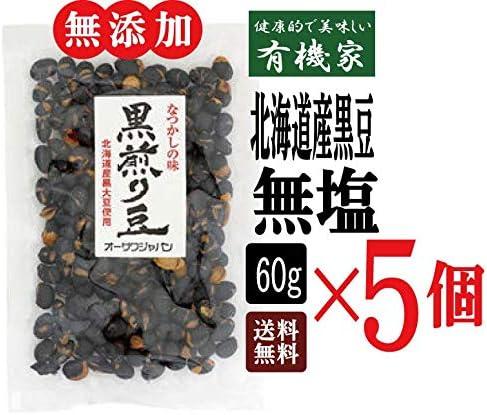 昔なつかしの味 北海道産 黒煎り豆 60g×5個★ 送料無料 コンパクト便 ★ 北海道産黒豆100%・香ばしく黒豆本来の甘み