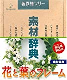 素材辞典 Vol.106 花と葉のフレーム編