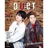 duet デュエット 2019年1月号 カバーモデル:中島 健人 & 岸 優太
