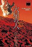 「火星の人」販売ページヘ