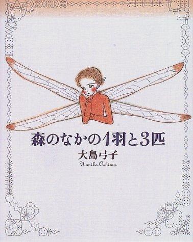 森のなかの1羽と3匹 (MOE BOOKS)