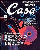Casa BRUTUS (カーサ・ブルータス) 2005年 11月号