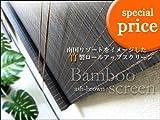 南国 リゾート 空間を演出する 竹ロールスクリーン 幅88×丈180cm 同色2本組みセット 【タヒチ】 (アッシュブラウン)