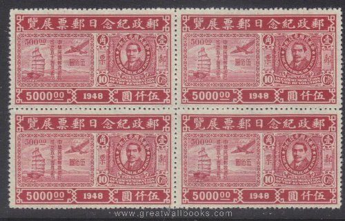 China Stamps - 1948, Sc 784, NC, Stamps Exhibition at Nanking - Block of 4 -  MNH, (Stamp Exhibition Block)