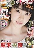 漫画アクション No.6 2017年3/21号 [雑誌]