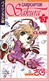 Cardcaptor Sakura, Vol. 5 (Kodansha Bilingual Comics) (English and Japanese Edition)