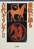 壷絵が語る古代ギリシア―愛と生、そして死 (Musaea Japonica)