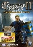 クルセイダーキングスII デラックス【完全日本語版】