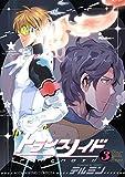 トランスノイド (3) (ヤングキングコミックス)
