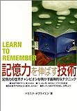 「記憶力を伸ばす技術」ドミニク・オブライエン