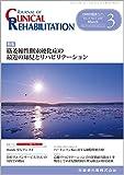 CLINICAL REHABILITATION 25巻3号 筋萎縮性側索硬化症の最近の知見とリハビリテーション
