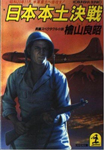日本本土決戦―昭和20年11月、米軍皇土へ侵攻す! (光文社文庫)