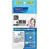 ファンケルHS 鉄&葉酸・植物性ツイントース 15日分