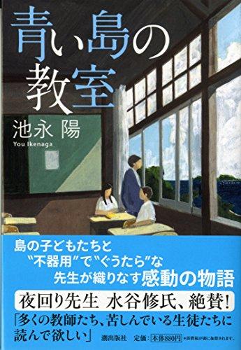青い島の教室 (潮文庫)