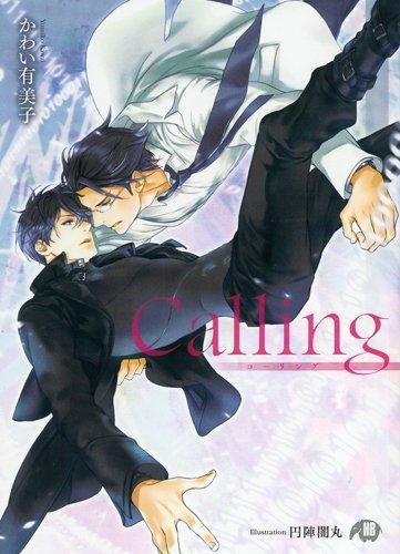 Calling (花丸文庫BLACK)