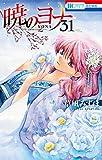 暁のヨナ コミック 1-31巻セット