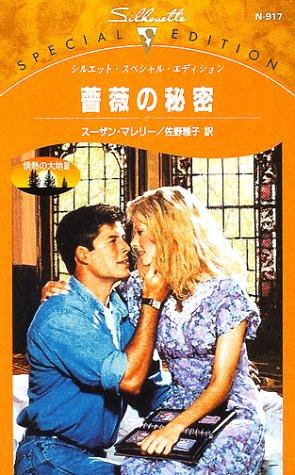 薔薇の秘密―情熱の大地〈3〉 (シルエット・スペシャル・エディション)