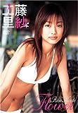 工藤里紗 Flower [DVD]