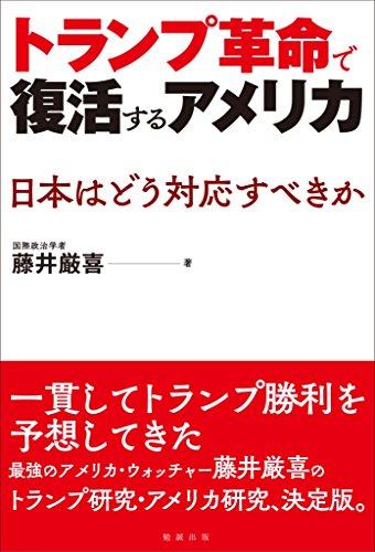 トランプ革命で復活するアメリカ 日本はどう対応すべきか