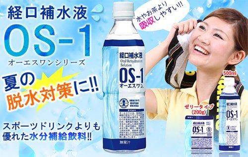 経口補水液OS-1オーエスワン500ml×12本