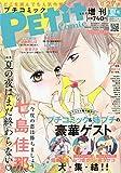 夏号 2019年 08 月号 [雑誌]: プチコミック 増刊