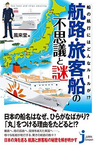 船の航行にはどんなルールが⁉ 航路・旅客船の不思議と謎 (ジッピコンパクトシンショ)