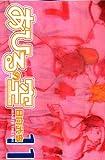 Ahiru No Sora [In Japanese] Vol.11