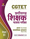 CGTET Class VI-VIII Samajik Adhyayan Paper-II