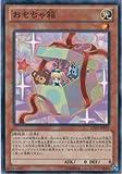 遊戯王カード CPZ1-JP013 おもちゃ箱 ノーマル 遊戯王ゼアル [コレクターズパック ZEXAL編]