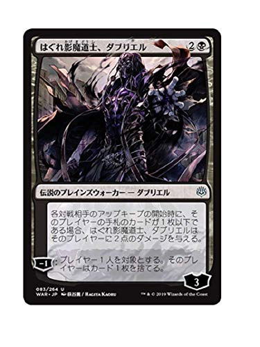 MTG Magic The Gathering Japanese War of The Spark Davriel, Rogue Shadowmage Anime Alternate Art
