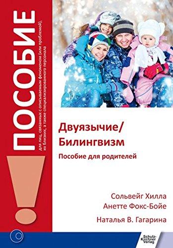 Двуязычие/Билингвизм (Zweisprachigkeit/Bilingualität): Пособие для родителей (Ein Ratgeber für Eltern) (Ratgeber für Angehörige, Betroffene und Fachleute)